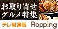 テレ朝通販「Ropping」