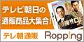 Ropping(ロッピング)