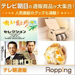 テレ朝通販「Ropping」通販商品から番組グッズまで大集合!