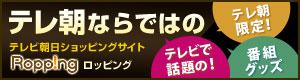テレビ朝日の通販サイト「Ropping(ロッピング)」