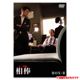 「相棒 season17 DVD-BOX Ⅱ」