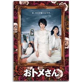 「おトメさん」DVD-BOX 拡大する 現代家庭事情を反映させた前代未聞の嫁姑ドラマ!井上由美子