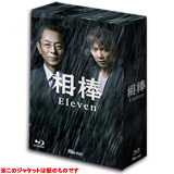 「相棒 season11 BD-BOX」