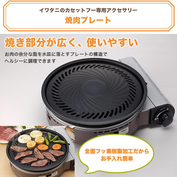 プレート イワタニ 焼肉 イワタニの焼き肉プレートでお庭で焼肉 /
