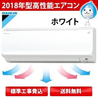 じゅん散歩の2018年型ダイキン高性能エアコン 6畳用【ホワイト ...