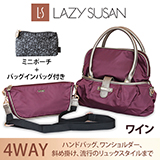 LAZY SUSAN �I���W�i��4WAY�o�b�O �y���C�� �z