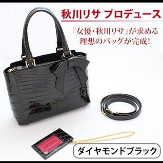 0bda960d1e7 秋川リサプロデュース シャイニングクロコダイル2WAYバッグ 【ダイヤモンドブラック 】