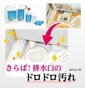 業務用カビ・ヌメリクリーナー【排水口キレイ】