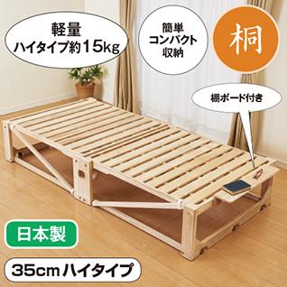 WEBの総桐 折りたたみベッド「桐らくね」 35cmハイタイプ通販なら